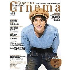 Cinema Cinema 最新号 サムネイル