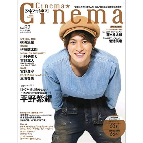 Cinema Cinema No.82 表紙画像