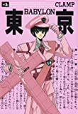 Tokyo Babylon, Vol. 4 (Toukyou Baabiron) (Japanese Edition)