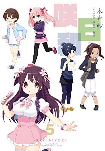 咲日和(5) (ビッグガンガンコミックス)