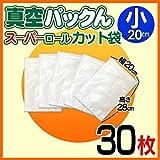 真空パックん専用 スーパーロールカット袋 小(20cm×28cm)30枚