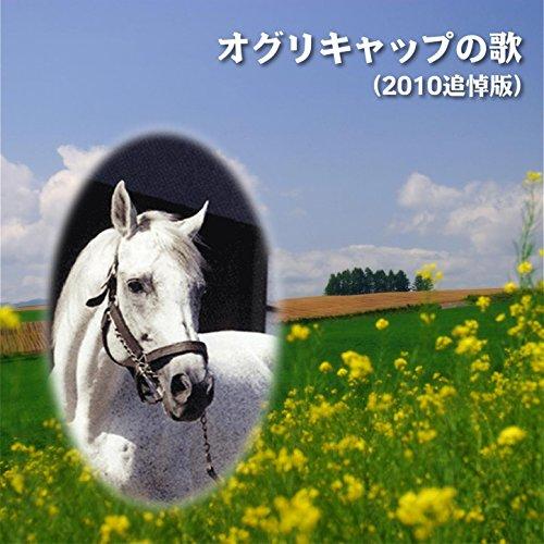 Oguri Cap No Uta (2010 Tsuitou Ban) -