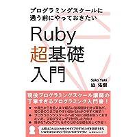 Amazon.co.jp: プログラミングスクールに通う前にやっておきたいRuby超入門 eBook: 迫 佑樹: Kindleストア