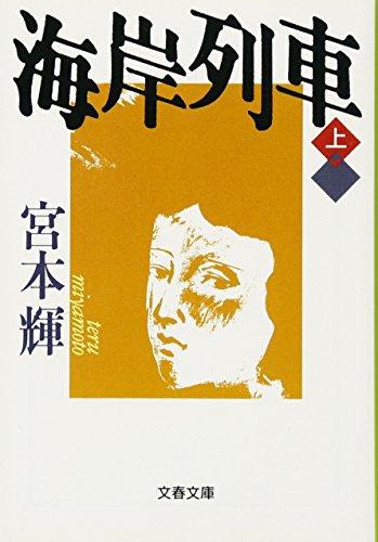 海岸列車(上) (文春文庫)