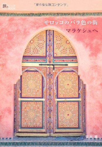 モロッコのバラ色の街 マラケシュへ (旅のヒントBOOK)