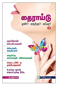 Thyroid Yean? Edharkku? Eppadi? (Tamil Edition) by [G, Muthuraman]