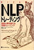 NLPトレーディング (ウィザードブックシリーズ 124)