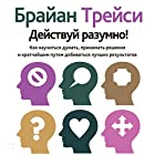 Get Smart! [Russian Edition]: How to Think and Act Like the Most Successful and Highest-Paid People in Every Field Audiobook by Brian Tracy Narrated by Maxim Kireev
