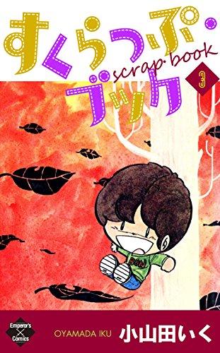 すくらっぷ・ブック【第3巻】 (エンペラーズコミックス)