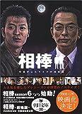 相棒 警視庁ふたりだけの特命係 (朝日文庫 い 68-1)