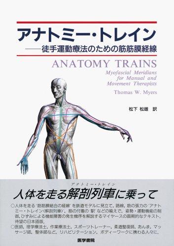 アナトミー・トレイン―徒手運動療法のための筋筋膜経線