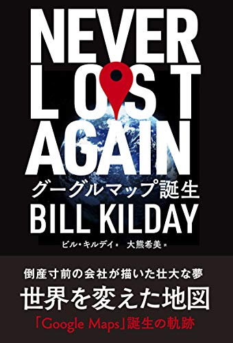 NEVER LOST AGAIN グーグルマップ誕生 (T's BUSINESS DESIGN)