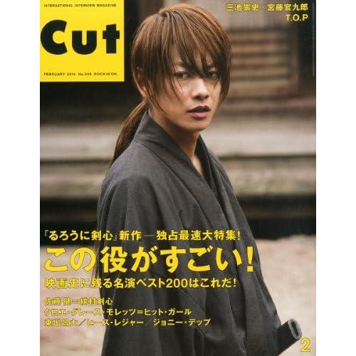 CUT 2014年2月号 表紙画像
