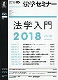法学セミナー 2018年 05 月号 [雑誌]