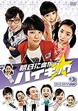[DVD]明日に向かってハイキック DVD-BOX 2