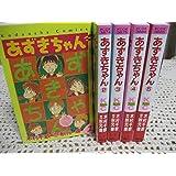 あずきちゃん (なかよし60周年記念版) コミック 1-5巻セット (KCデラックス なかよし)