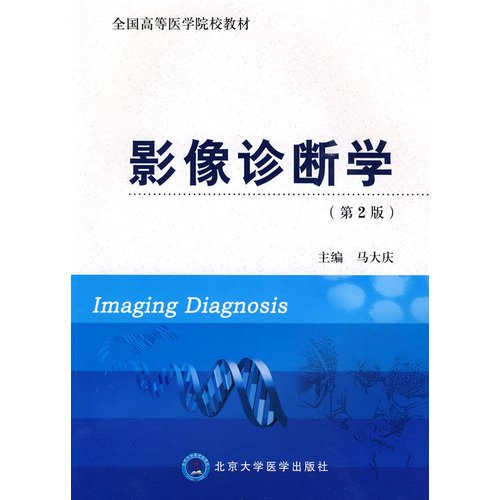 Read Online Radiology(Chinese Edition) pdf