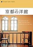 新版・京都の洋館