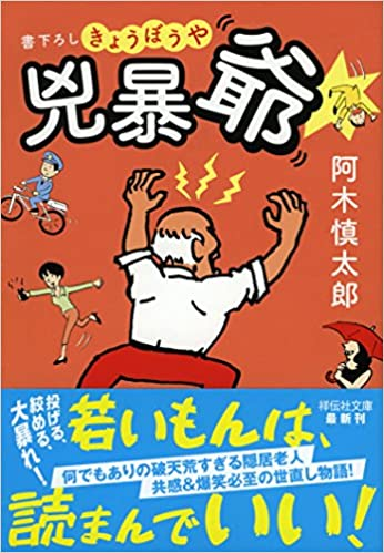 兇暴爺 (祥伝社文庫)   阿木慎太...