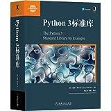 Python 3标准库 华章程序员书库 计算机软件工具程序设计 详尽参考指南示例代码 中等程度Python程序员参考指南书