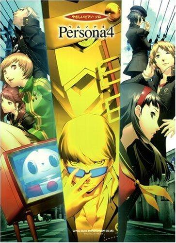 やさしいピアノソロ Persona 4 (ペルソナ 4) (やさしいピアノ・ソロ)