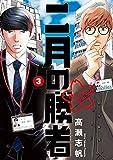 二月の勝者 -絶対合格の教室- コミック 1-3巻セット