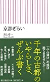 「京都ぎらい」井上章一