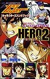 メジャー「キャラクターズハンドブック」heroes 2―サンデー公式ガイド〈オールカラーエディション〉 T (少年サンデーコミックススペシャル)