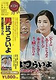 Japanese Movie - Otoko Wa Tsurai Yo Torajiro Koi Yatsure Hd Remastered Edition [Japan DVD] DB-5513