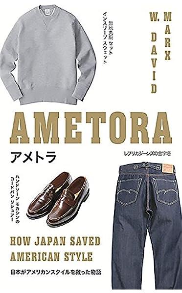 Amazon Com Ametora How Japan Saved American Style 9780465059737 Marx W David Books
