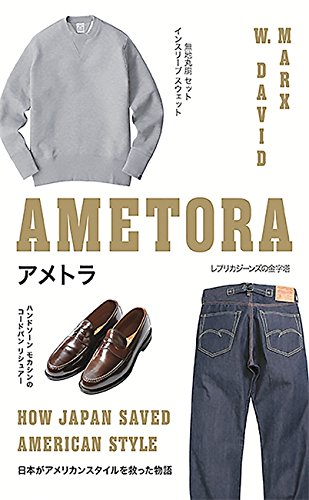 Image of Ametora: How Japan Saved American Style