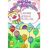 Soreike! Anpanman: Anpanman Adventure [Japan Import]