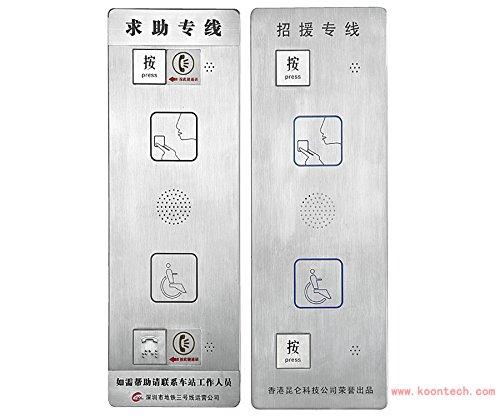 Elevator Telephone - 6