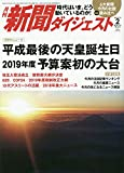 月刊新聞ダイジェスト2019年2月号