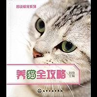 养猫全攻略 (图说爱宠系列)