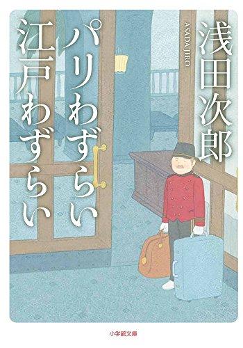 パリわずらい 江戸わずらい (小学館文庫)