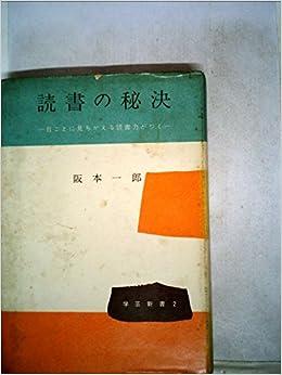 読書の秘訣 | 阪本一郎 |本 | 通...