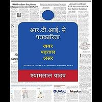RTI se Patrkarita: Khabar Padtaal Asar (Hindi Edition)