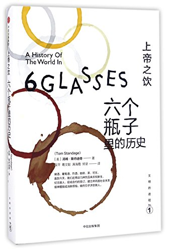A History of the World in 6 Glasses (Chinese Edition)