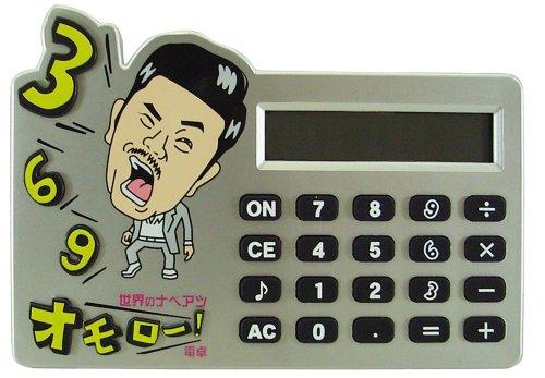 世界のナベアツ 3の倍数の時アホになる音声電卓 B001BIVUAE