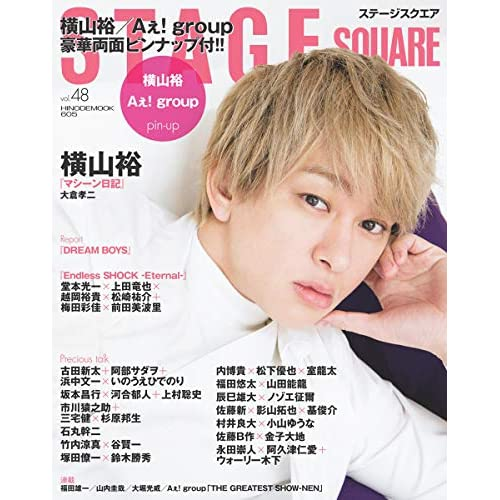 STAGE SQUARE Vol.48 表紙画像