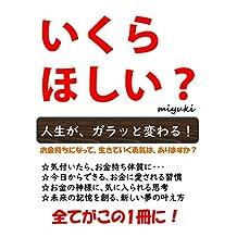 ikurahosii: jinseigagarattokawattesimauhon (Japanese Edition)