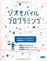 ジオモバイルプログラミング