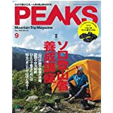 2020年9月号 特集:ソロ登山者養成講座 ハセベ式 テント場サンダル