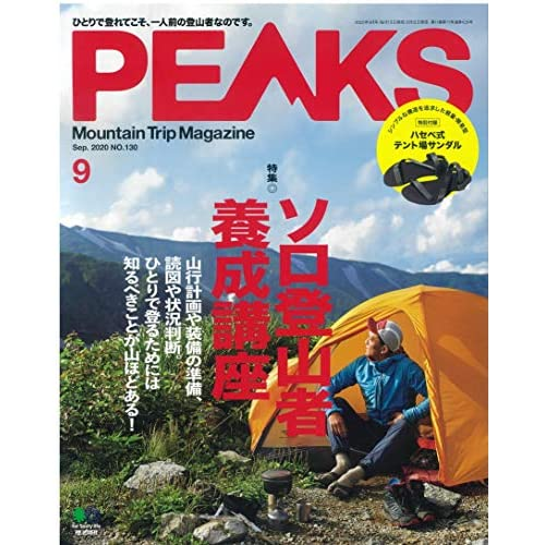 PEAKS 2020年9月号 画像