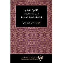 القانون التجاري حسب نظام الشركات في المملكة العربية السعودية (Arabic Edition)