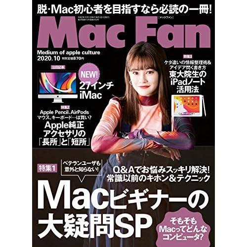 Mac Fan 2020年10月号 表紙画像