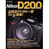 Nikon D200のすべて―正統派デジタル一眼ついに登場! (Asahi original)