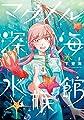 マグメル深海水族館 4巻 (BUNCH COMICS)