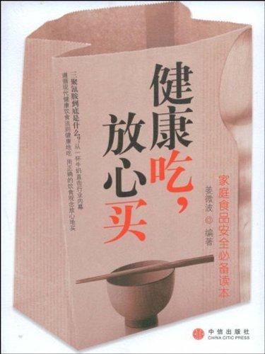 jiankang-chifangxin-mai-chinese-edition